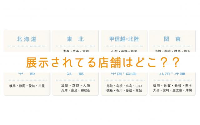 yamatoyaの商品は、みなさんのお近くのお店にも置いてあるかも?